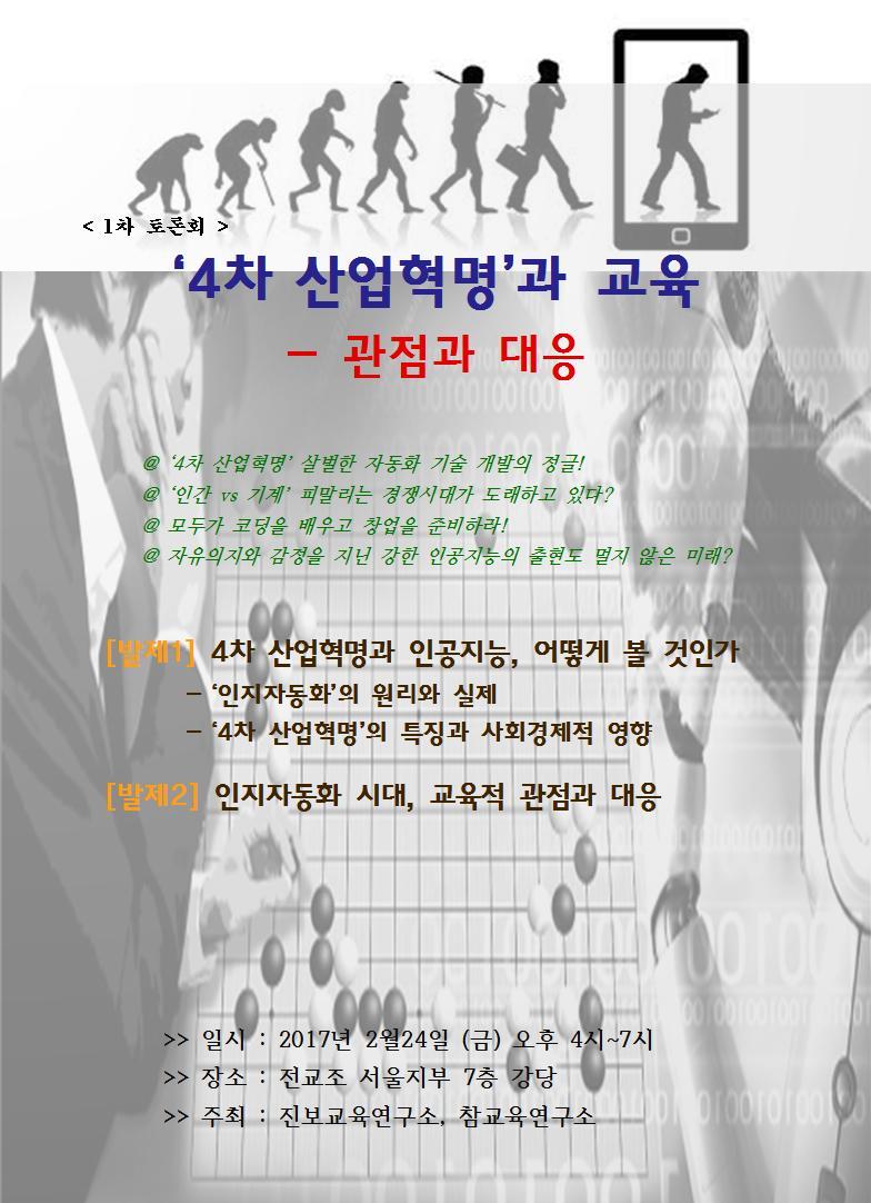 4차산업혁명과교육 1차토론회(2017.2.24).jpg
