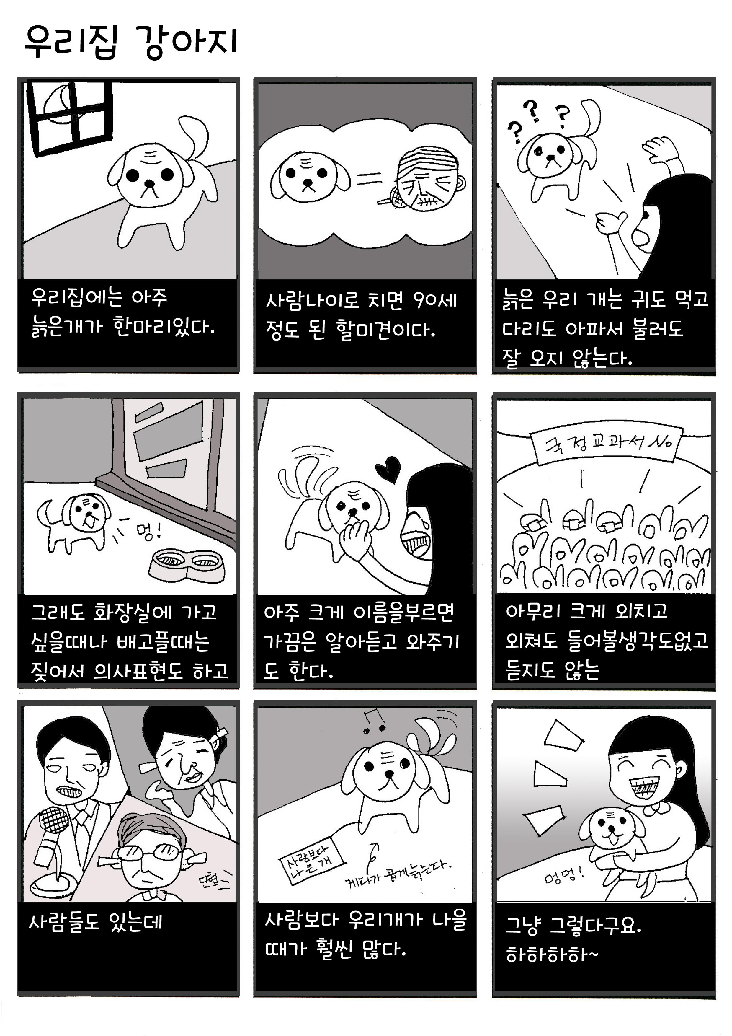 59호_만평_우리집강아지.jpg