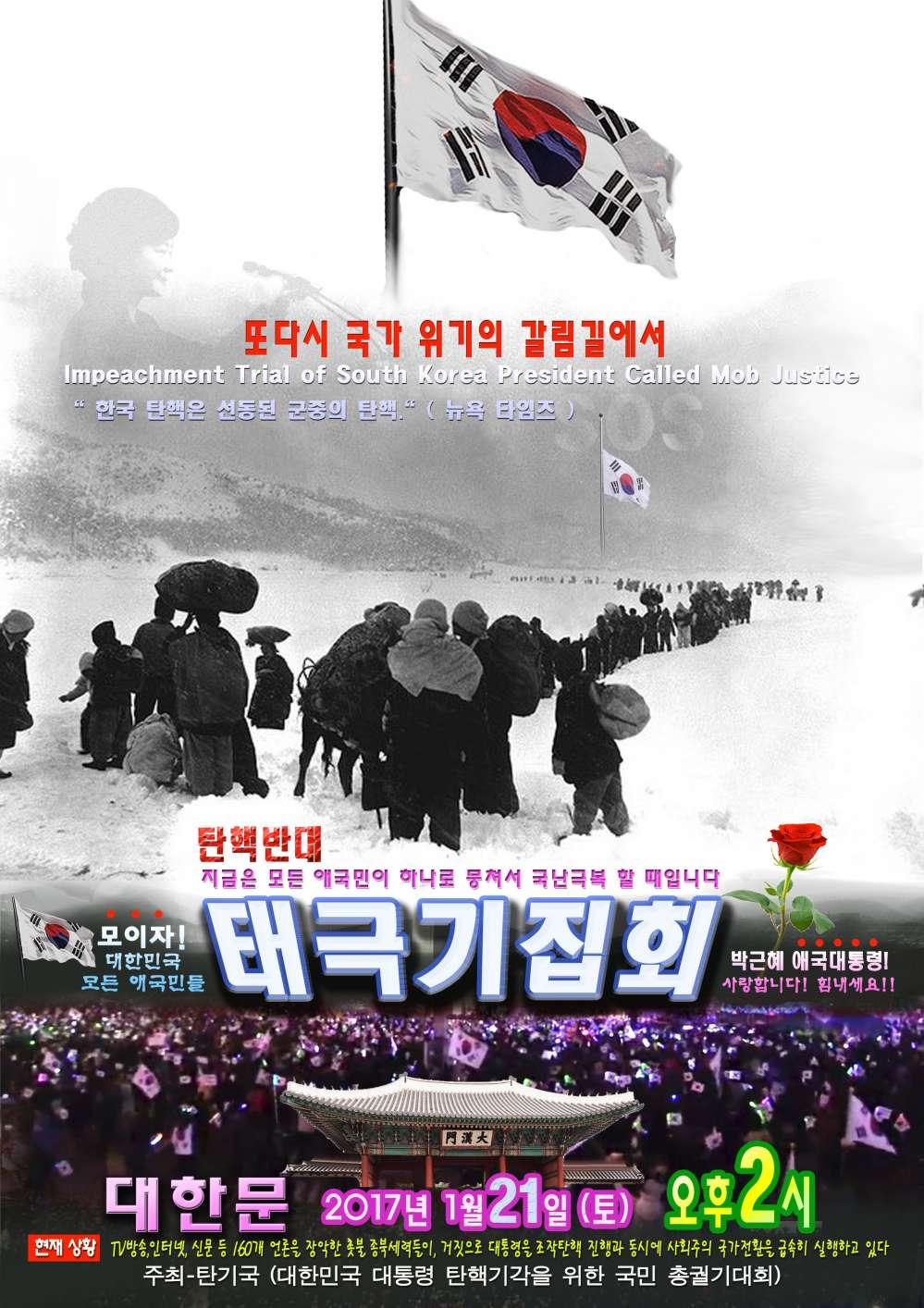 12.태극기집회 포스터.jpg