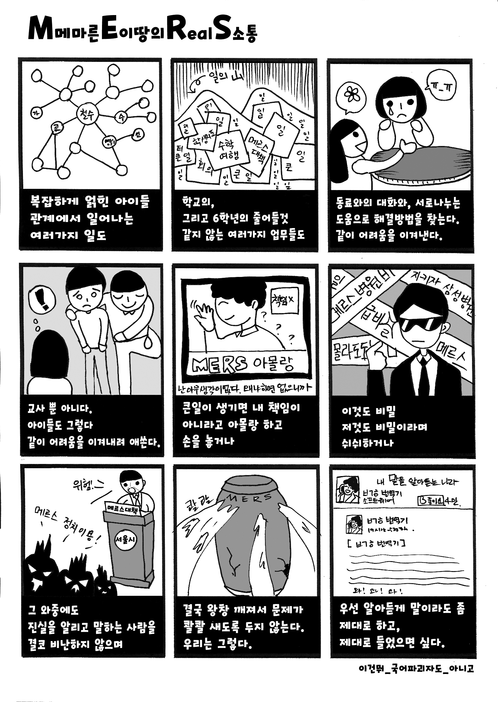 57_만평_메르스_신수현.jpg