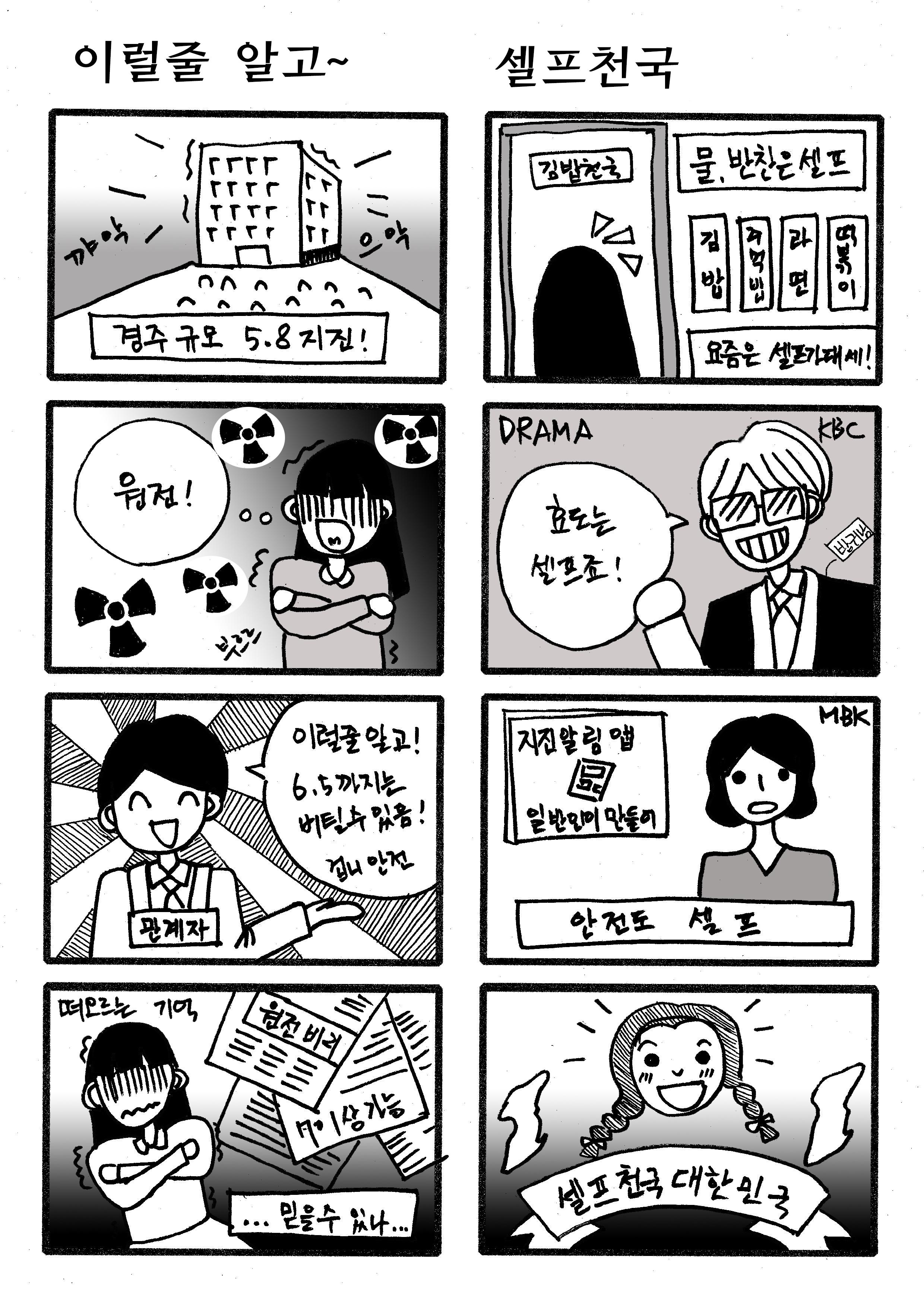 진보교육62호_만평.jpg