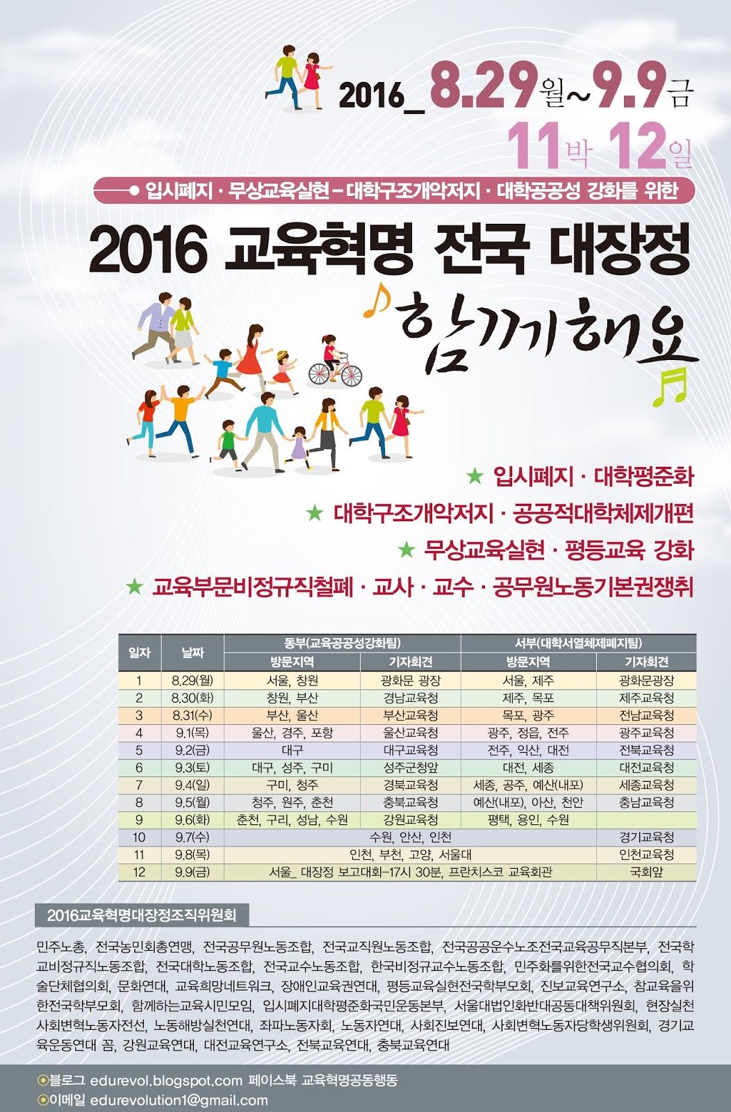 2016대장정웹자보.jpg