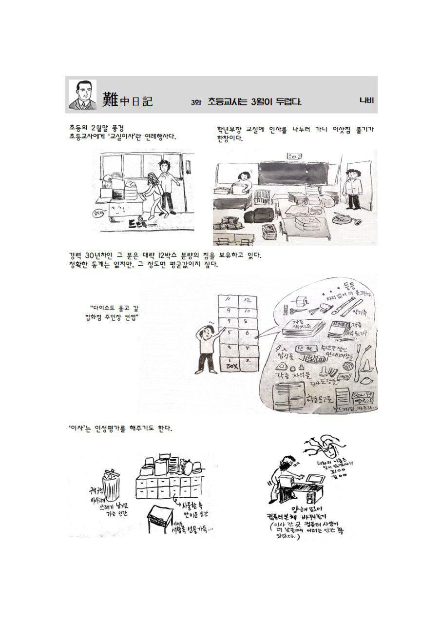 72_만화_난중일기 3화_1쪽_송우영.jpg