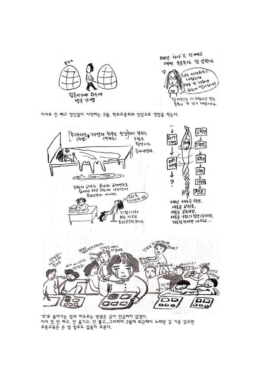 72_만화_난중일기 3화_2쪽_송우영.jpg