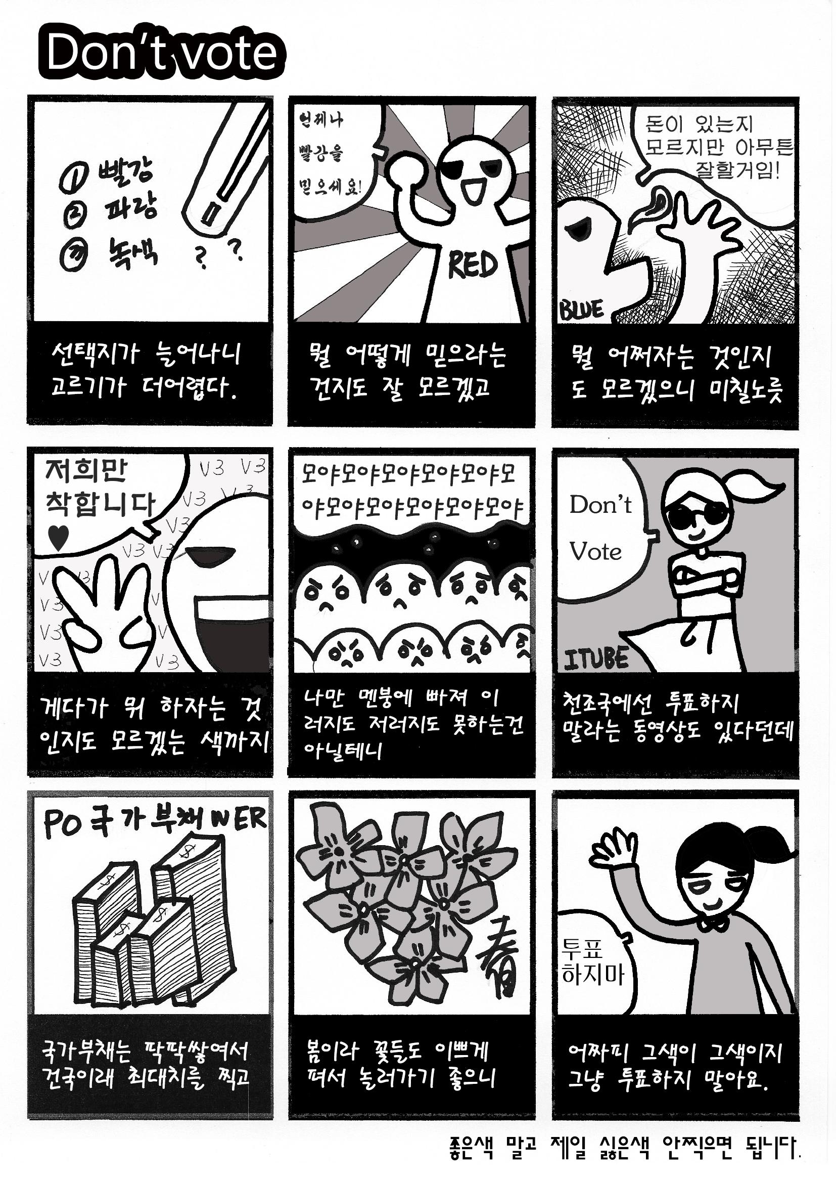 진보교육60호_만평_투표하지마.jpg