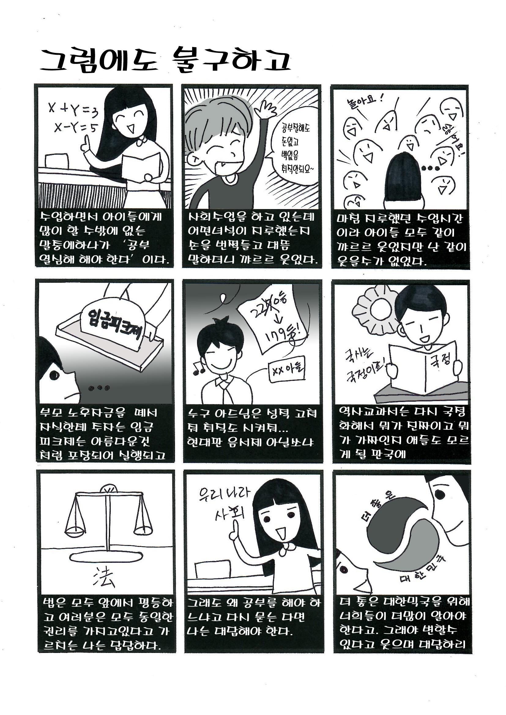 58_진보교육_만평_그럼에도불구하고_신수현.jpg