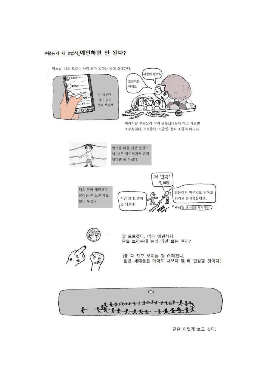 진보73_만화_활동가가뭐길래_난중일기 4화_02_수정.jpg