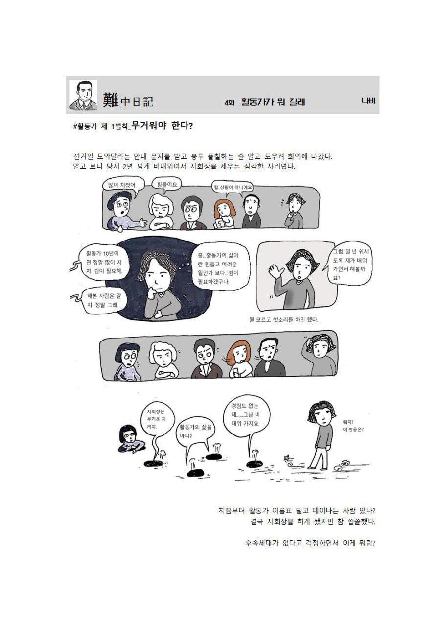 진보73_만화_활동가가뭐길래_난중일기 4화_01_수정.jpg